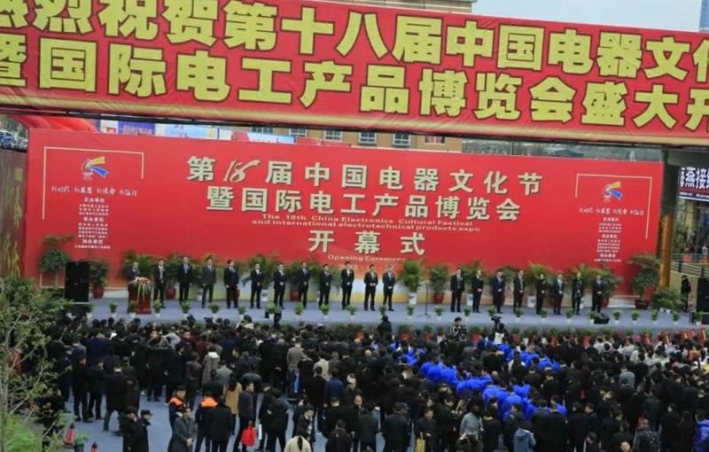 第18届中国电器文化节暨国际电工产品博览会