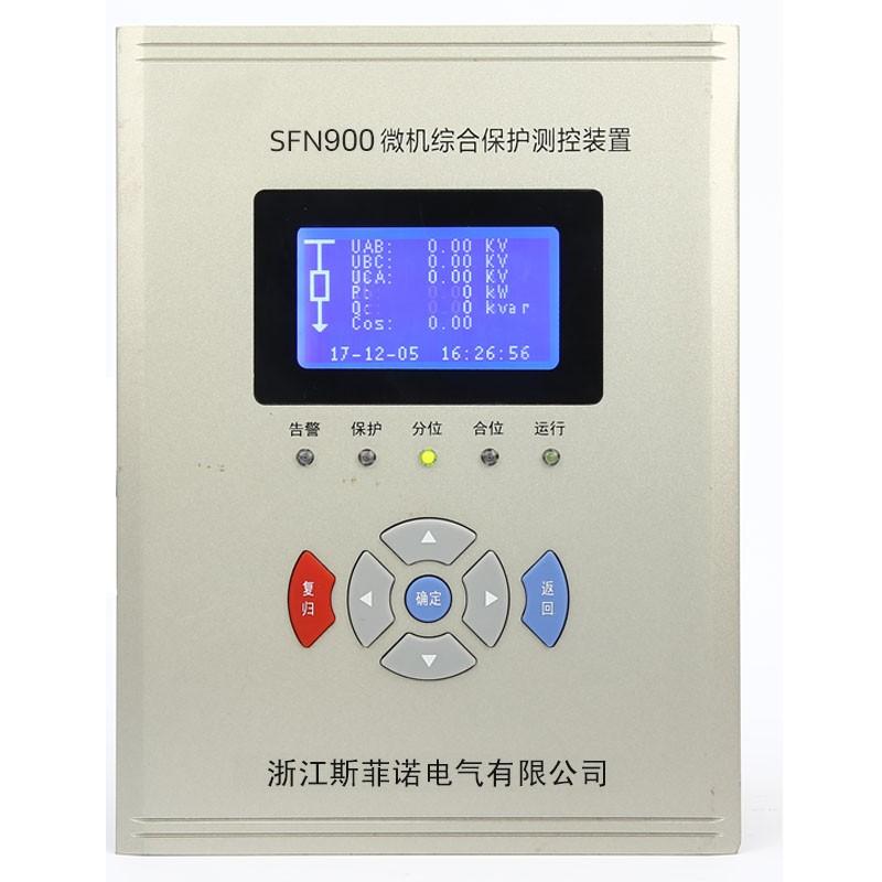 SFN900微机综合保护测控装置