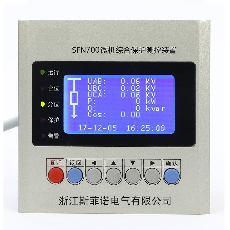 SFN700微机综合保护测控装置