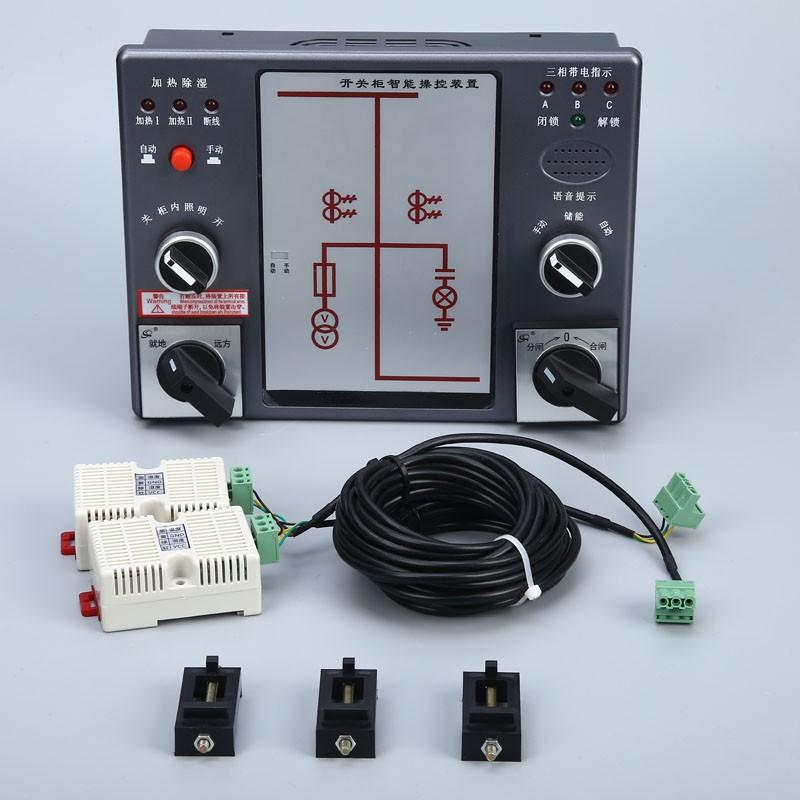 SFN300C开关柜智能操控装置