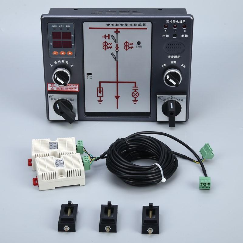 SFN300D开关柜智能操控装置