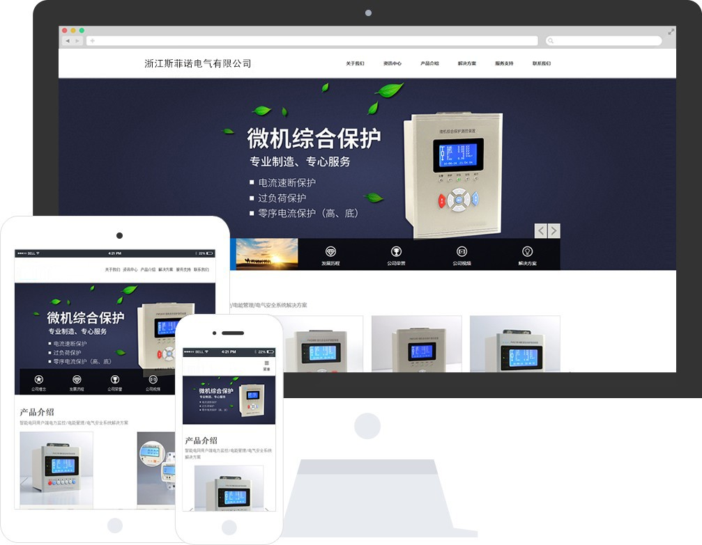 浙江斯菲诺电气有限公司官网全新改版!