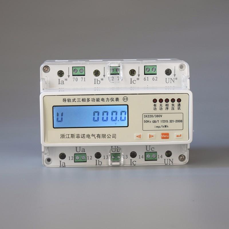 7P三相导轨式多功能电能表